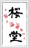 京都の絶品おかき専門店桜堂